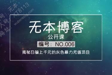 公开课NO.006:揭秘日赚千元灰色暴利充值项目