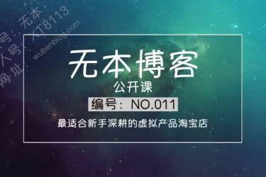 公开课no.011最适合新手深耕的虚拟产品淘宝店