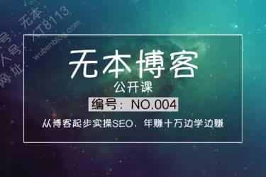 公开课NO.004从博客起步实操SEO,年赚十万边学边赚