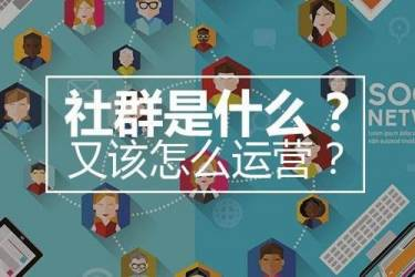 网赚社群怎么玩,社群盈利模式及社群定位很重要