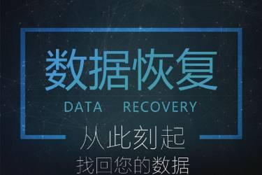 偏门项目:数据恢复无成本操作月入上万