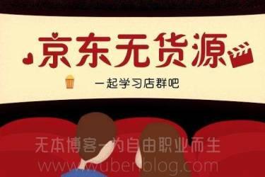 大学生创新创业项目:发家致富的京东店群项目