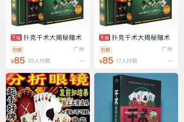 冷门项目:全自动销售扑克千术教程月赚万元