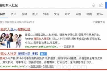 搜狐女人社区:曾经火热的女粉引流圣地