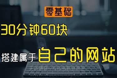 副业108招001课:30分钟60块搭建属于自己的网站