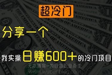 副业108招004:男人好色的网站赚钱小项目