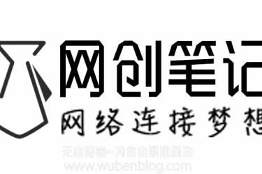 网创笔记的seo经验分享和网站优化分析