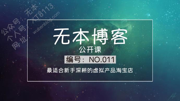 公开课no.011最适合新手深耕的虚拟产品淘宝店 公开课