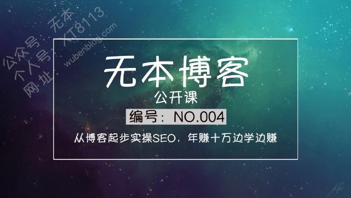 公开课NO.004从博客起步实操SEO,年赚十万边学边赚 公开课